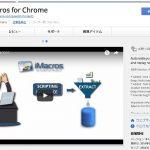 ブラウザの操作を自動化させる「iMacros for Chrome」で作業を超効率化させてみる!