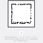 LINEで自分のQRコードを表示/相手に送る方法【iPhone編】